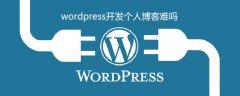 wordpress开发个人博客难吗