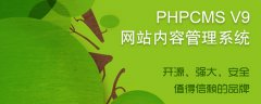 phpcms开发步骤