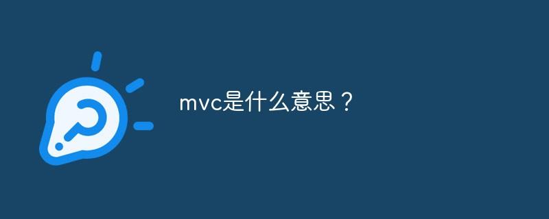mvc是什么意思?