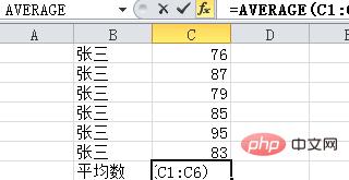 表格平均值公式的使用方法