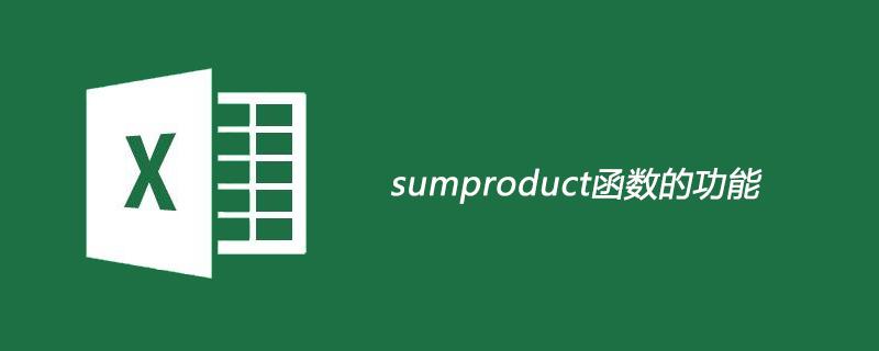 sumproduct函数的功能是什么