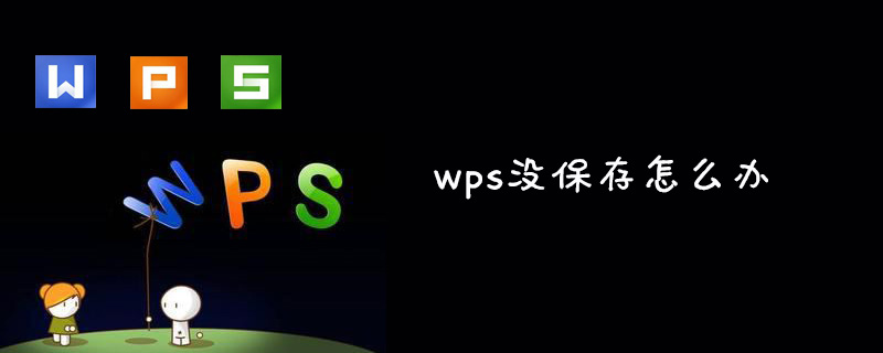 wps没保存怎么办