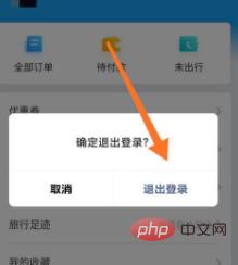 怎样退出微信小程序页面