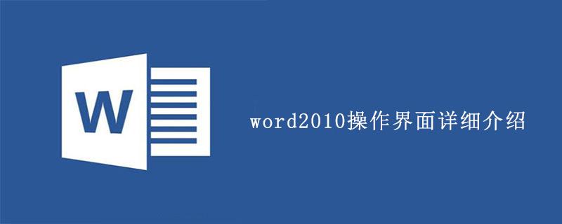 word2010操作界面详细介绍