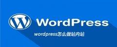 wordpress怎么做站内站