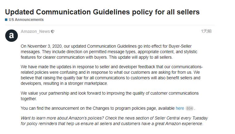 喜报!买卖双方《沟通指南》将于11月3日起生效