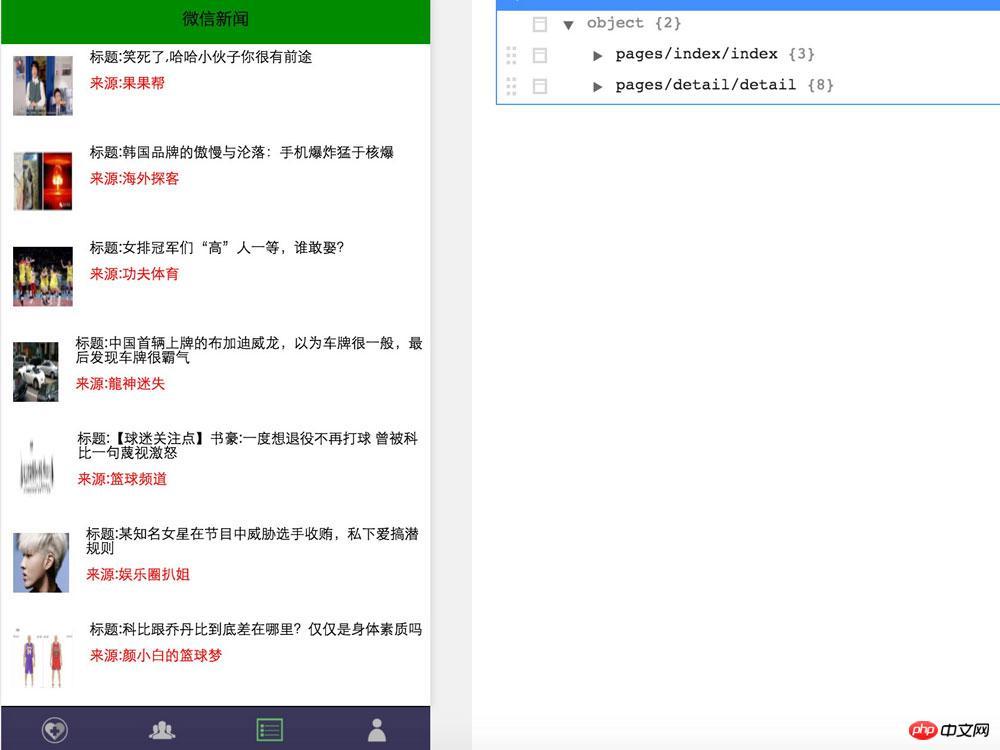 微信小程序列表的上拉加载和下拉刷新的实现