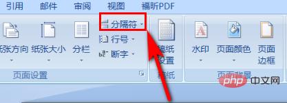 word如何插入自动换行符
