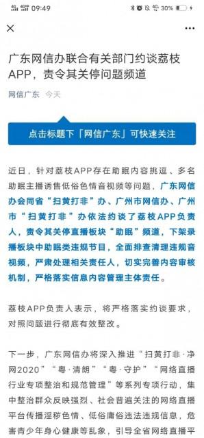 广东网信办联合有关部门约谈荔枝App 责令其关停问题频道