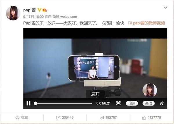 papi酱产后复出上热搜:首支视频视频播放量已超3000万