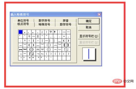 word文档特殊符号在哪里找?