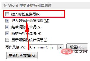 word如何关闭语法检查