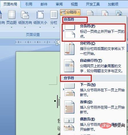 word如何取消分隔符