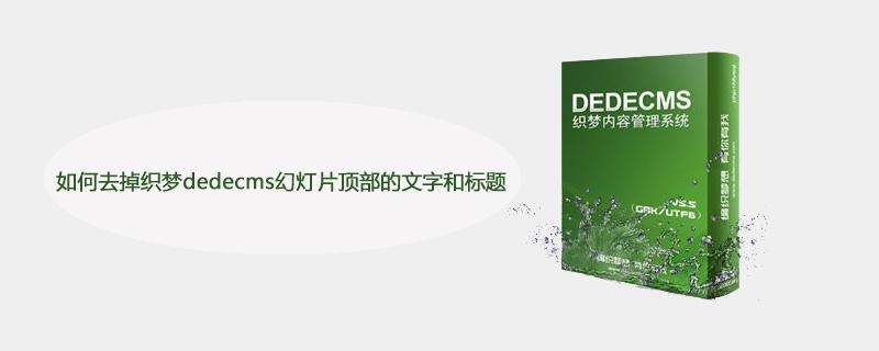 如何去掉织梦dedecms幻灯片顶部的文字和标题