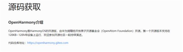 华为公布鸿蒙OS 2.0硬件安装要求:只要128K内存就能跑