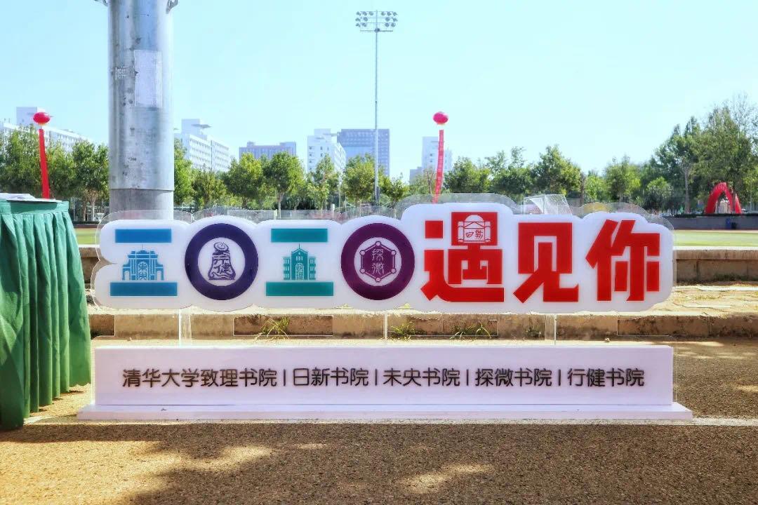 清华强基计划新生报到:共939人,至少9人成绩排所在省前十