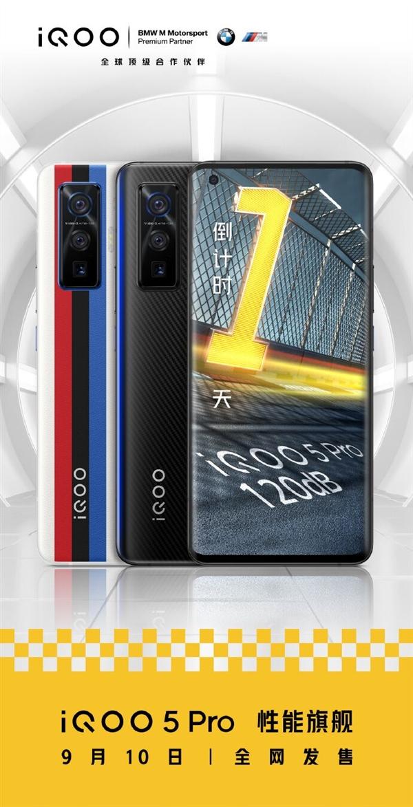 15分钟充至100%史上最快 iQOO 5 Pro明天发售:4998元起售