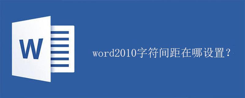 word2010字符间距在哪设置?