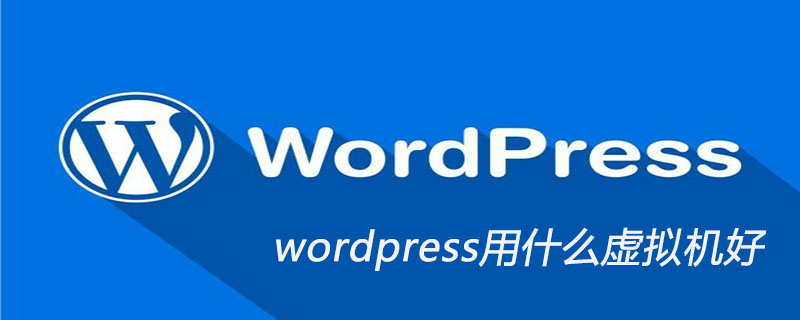 wordpress用什么虚拟机好