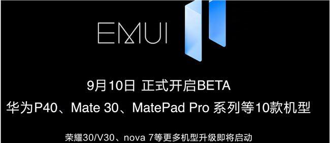 华为EMUI11系统发布 10款机型BETA升级启动