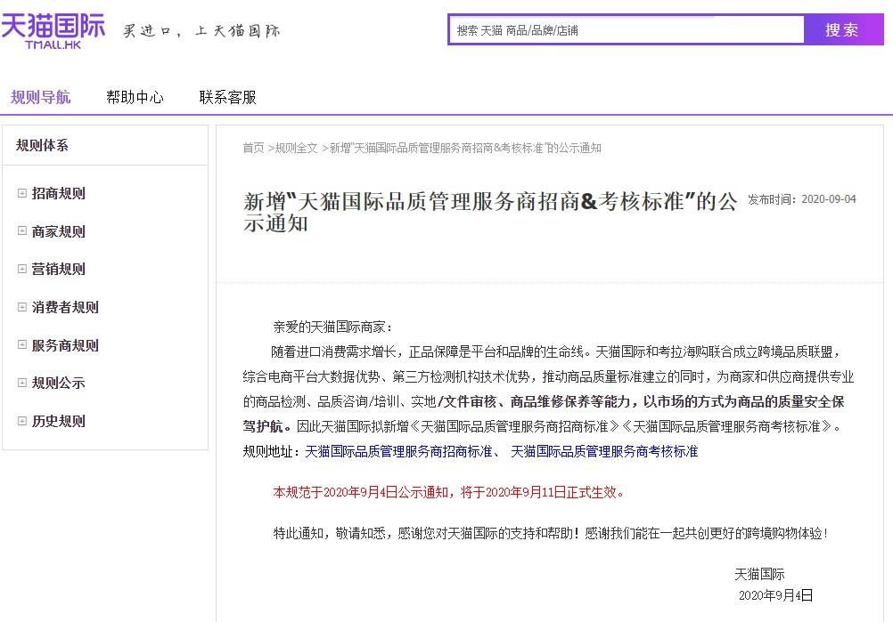 """天猫国际新增""""天猫国际品质管理服务商招商&考核标准"""""""