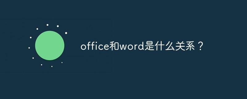 office和word是什么关系?