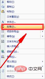 word文档最后一行不能写字怎么办