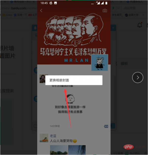 微信朋友圈相册背景怎么更换