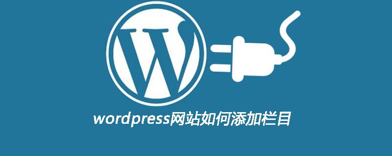 wordpress网站如何添加栏目