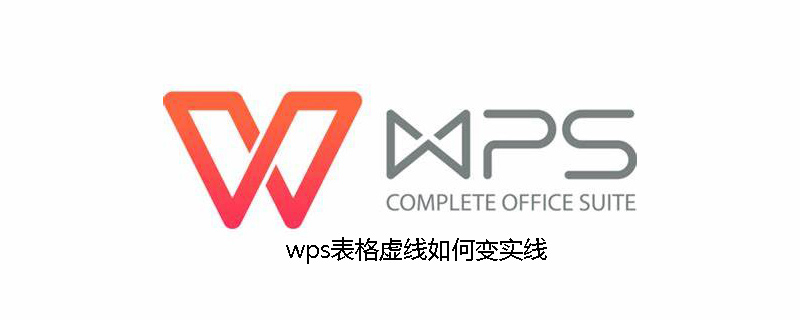 wps表格虚线如何变实线