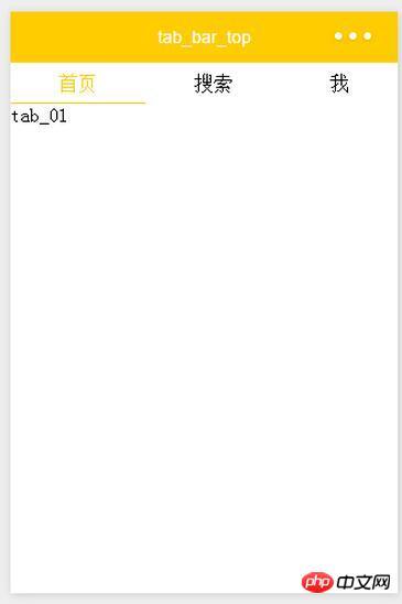 微信开发实战之顶部导航栏(选项卡)