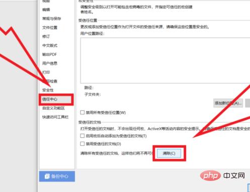 wps发出去文档是问号怎么办?