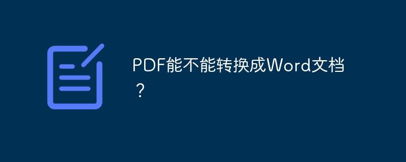 PDF能不能转换成Word文档?