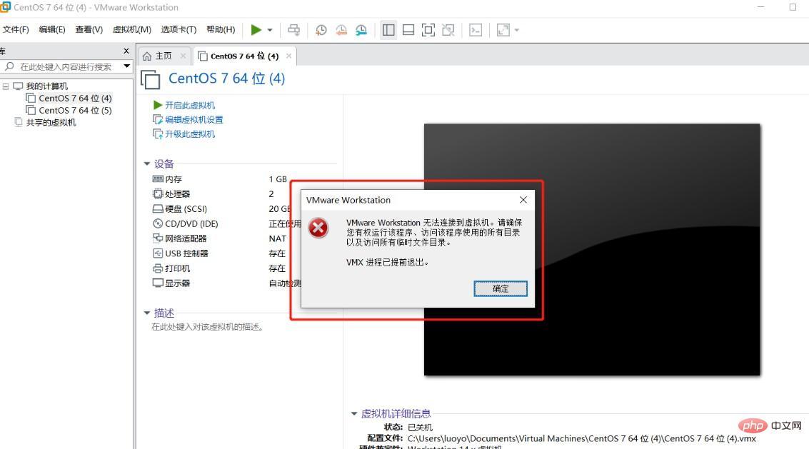 VMware Workstation无法连接到虚拟机如何解决
