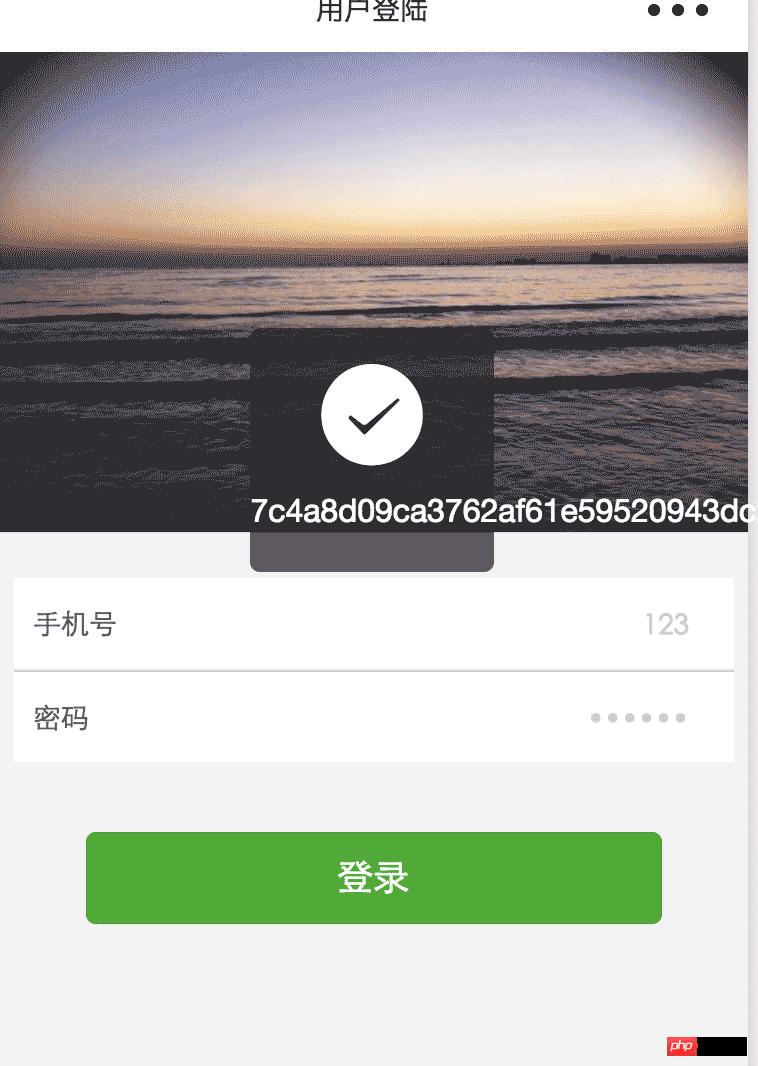 nodejs开发微信小程序实现密码的加密