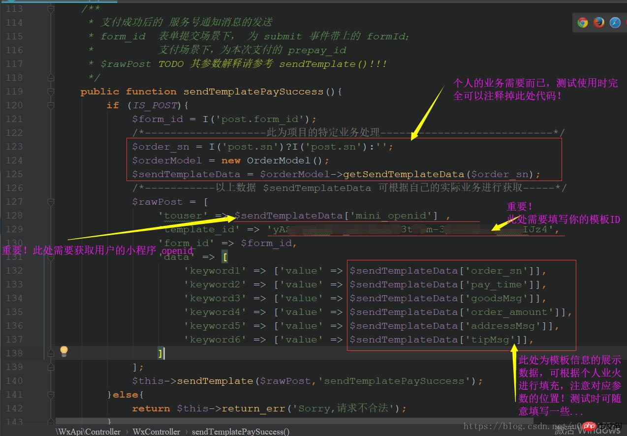 小程序如何实现模板消息发送的功能(图文)