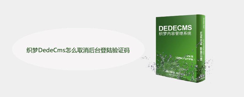织梦DedeCms怎么取消后台登陆验证码