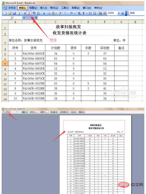 excel分页打印保留表头的设置方法