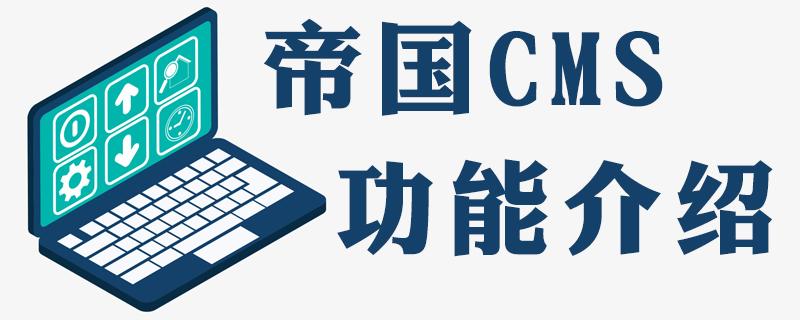 剖析帝国CMS核心文件e/class/connect.php中的常用函数