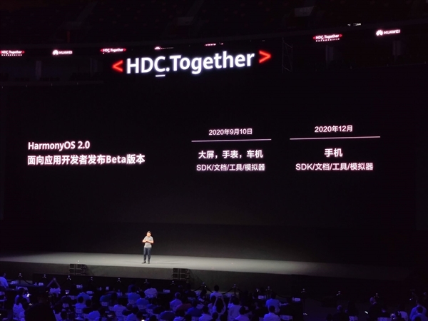 华为宣布鸿蒙OS 2.0即日起开源!明年4GB以上设备支持