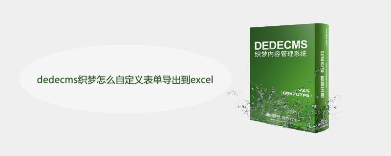 dedecms织梦怎么自定义表单导出到excel