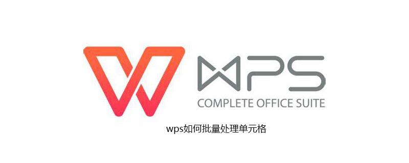 wps如何批量处理单元格