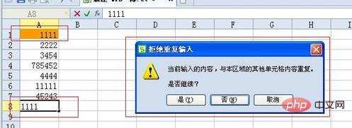 wps怎么删除重复项,只保留一个?