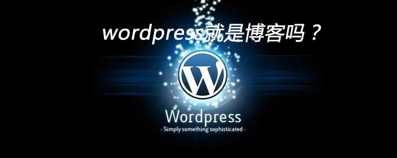wordpress就是博客吗?