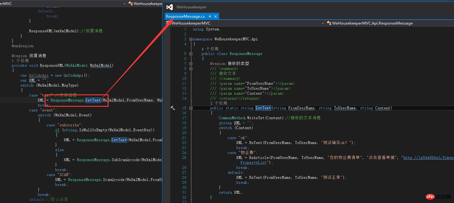 入门C#微信开发第一步
