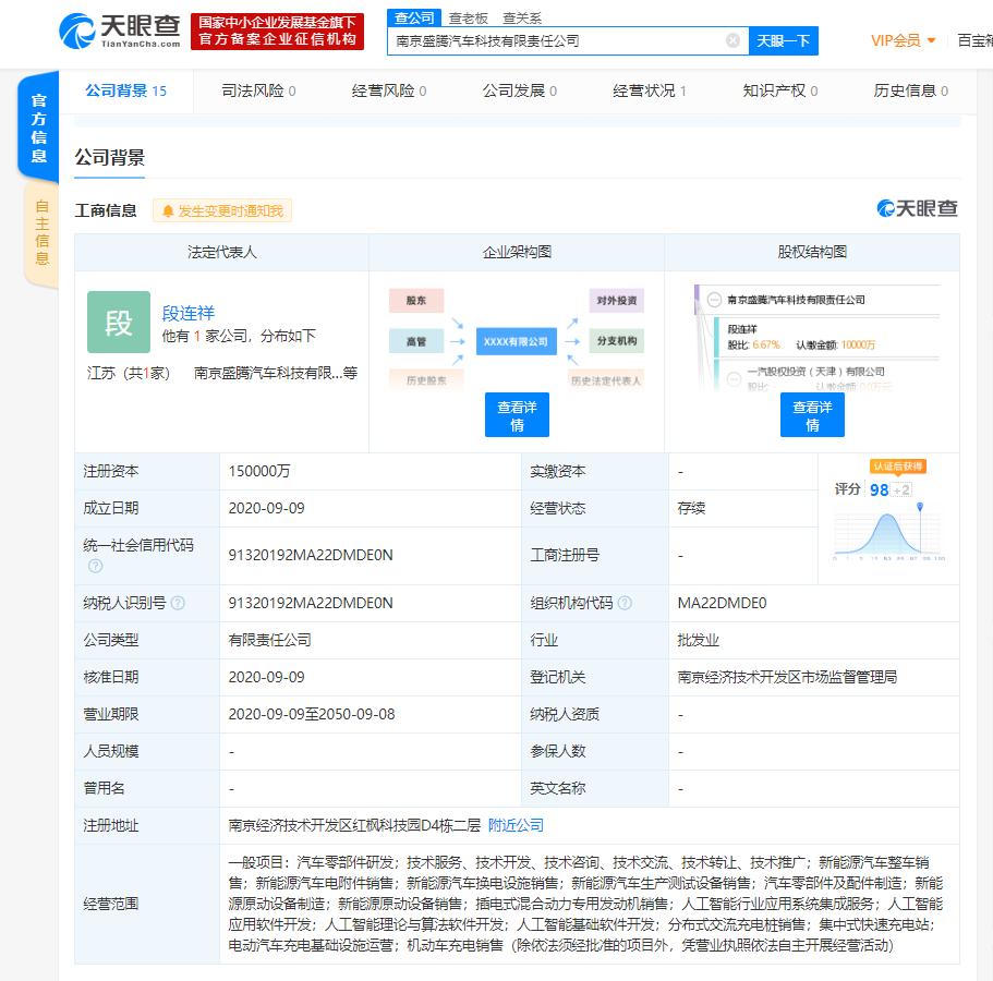 南京盛腾汽车公司成立 法定代表人此前为拜腾汽车中国研发副总裁