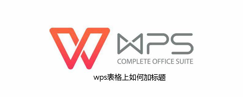 wps表格上如何加标题