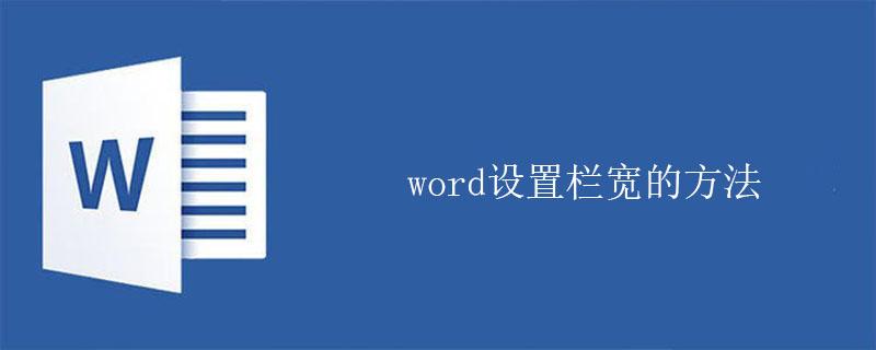 word设置栏宽的方法