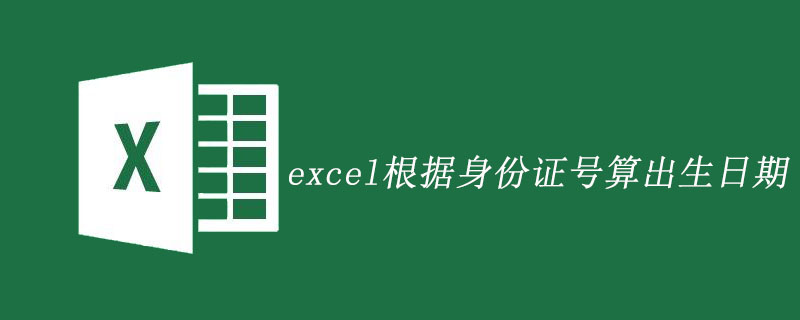 excel根据身份证号算出生日期