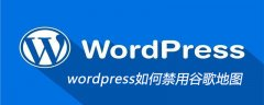 wordpress如何禁用谷歌地图